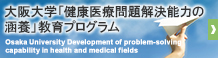 Osaka University Development of problem-solving capability in health and medical fields